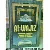 Buku Al-Wajiz, Ensiklopedi Fiqih Islam