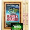 """""""Buku Kisah-Kisah Gaib Dalam Hadist Shahih"""""""