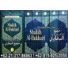 Buku Hadits Shahih Al-Bukhari