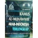 """""""Kamus Al-Munawwir Arab-Indonesia Terlengkap"""""""