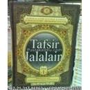 """""""Buku Tafsir Al Qur'an Tafsir Jalalain"""""""